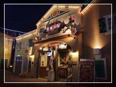 KT3中jin跟megumi玩的鬼屋