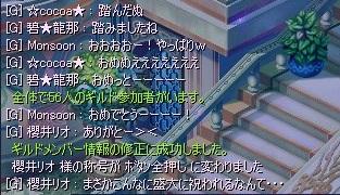 リオ覚醒04