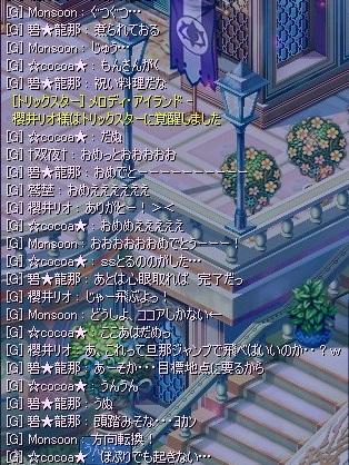 リオ覚醒02