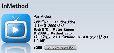 AirVideo.jpg