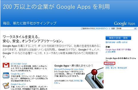 GoogleApps_001.jpg