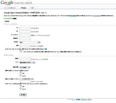 GoogleApps_004.jpg