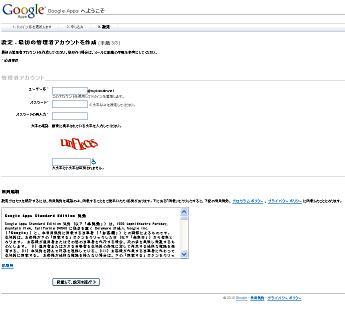 GoogleApps_005.jpg