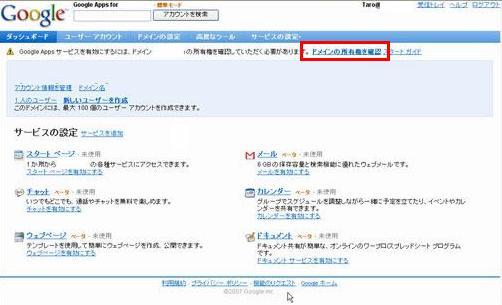 GoogleApps_006.jpg
