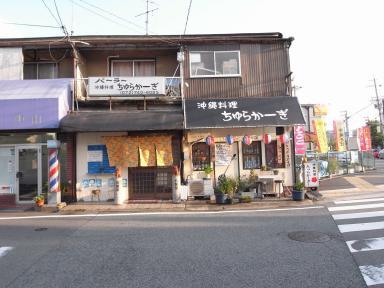 沖縄料理ちゅらかーぎ