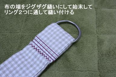 リングを通して縫う