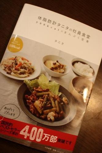 タニタ社員食堂の料理本