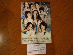 2011_0710お芝居0010