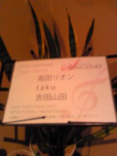 091230渋谷SONGLINES