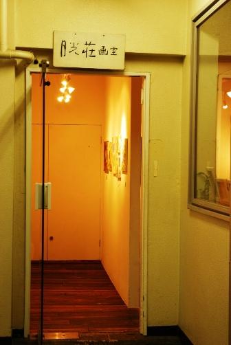 月光荘 画室