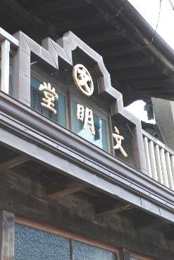 201006文明堂