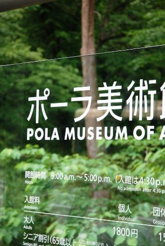 201006ポーラ美術館入り口