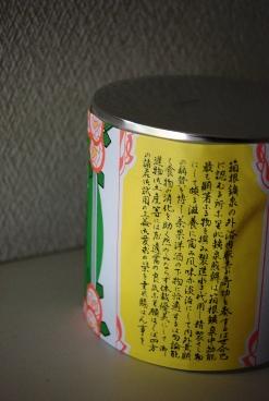 箱根鉱泉煎餅②