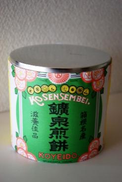 箱根鉱泉煎餅①