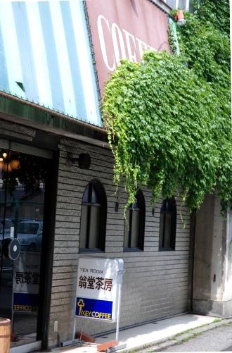 201007扇堂茶房外観