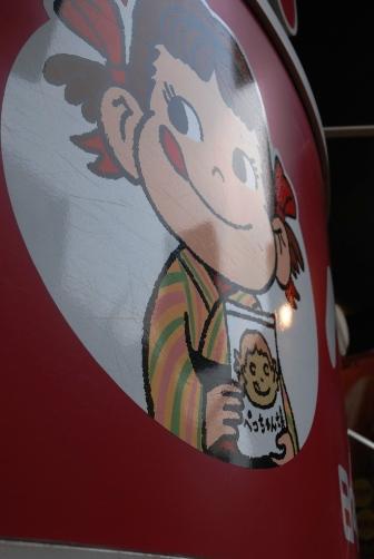 2010ペコちゃん焼き