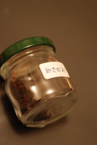 201008朝顔の種の瓶詰め