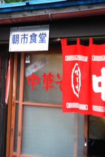 神子田朝市食堂