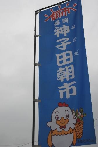 神子田朝市の幟