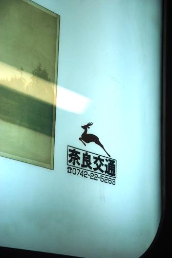 奈良交通ロゴ