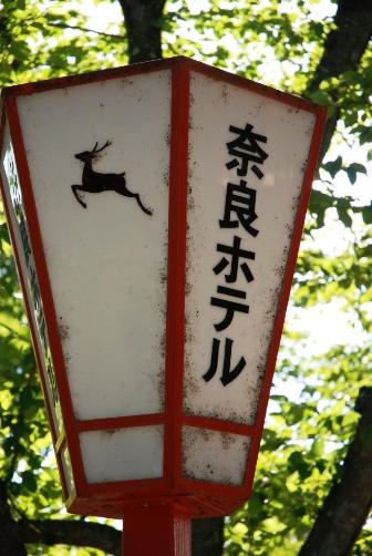 奈良ホテル・ぼんぼり
