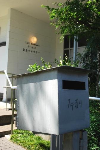 清川さんちの郵便ポスト