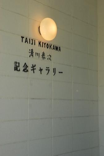清川泰次ギャラリー玄関