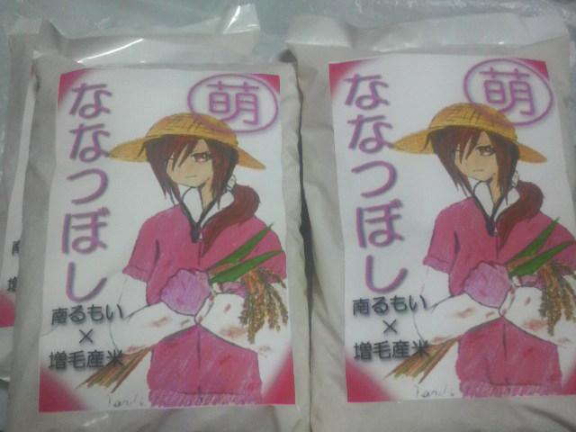 nanatsuboshi.jpg