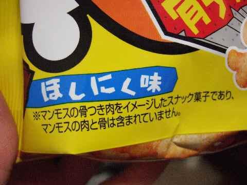 マンモス肉味2