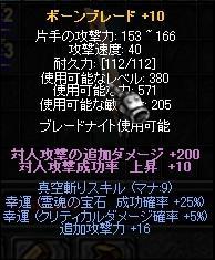 ボンブレ+10SL380エンチャ