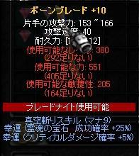 ボンブレ+10SL