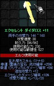 EXダイダロス+11