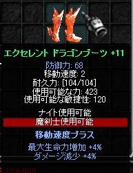EXRD足+11減生