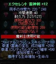 雷神剣+12op12
