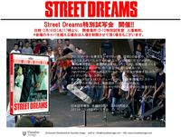 street_dream_premiere_image-thumb-200x151.jpg