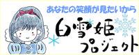 shirayukihime_banner[1]