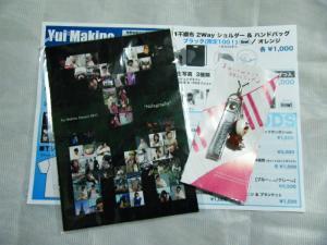 20110805_yucchi1.jpg