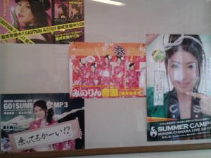 20110807_minorin4.jpg