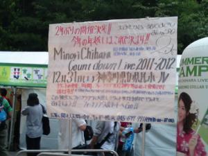 20110807_minorin5.jpg