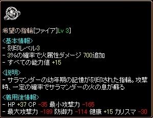 r-fireLV3.jpg