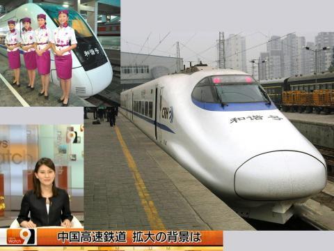 井上あさひ 中国高速鉄道