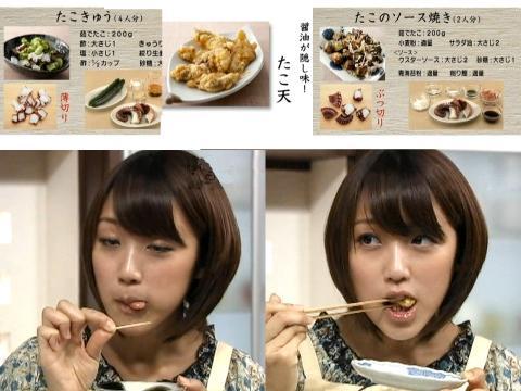 竹内 由恵 茹でだこ料理