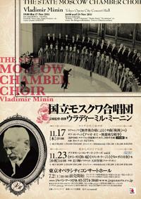 モスクワ合唱団ツアー2011