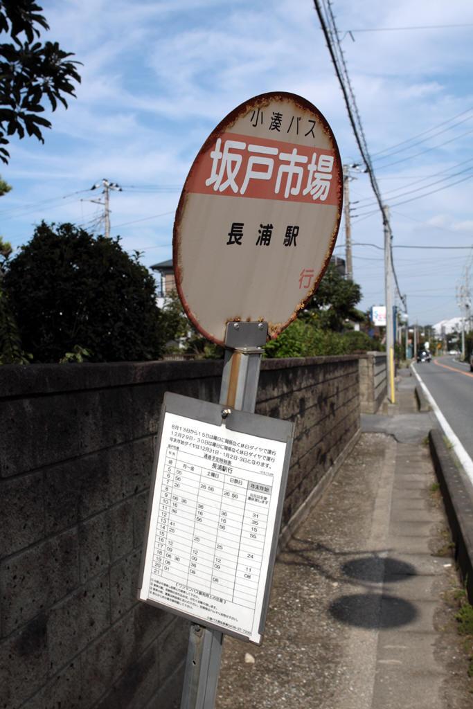 小湊鐵道バス坂戸市場バス停