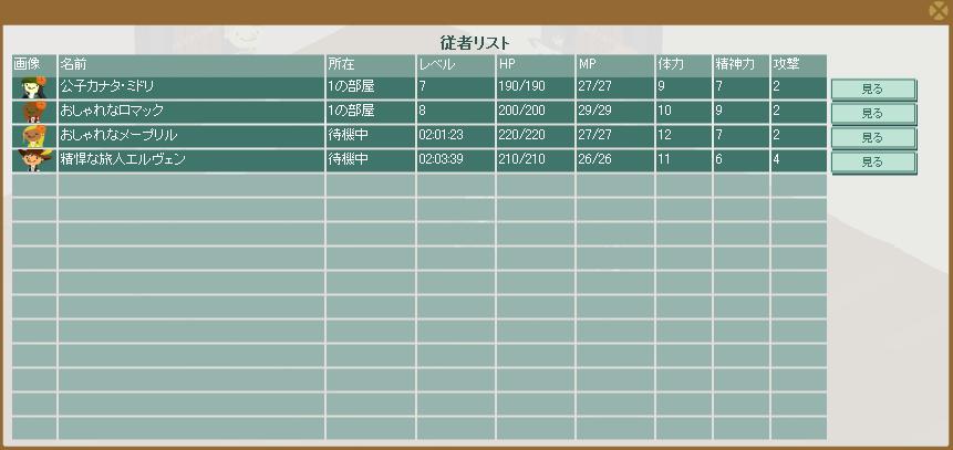 2010.5.19 待機時間 ミドリ