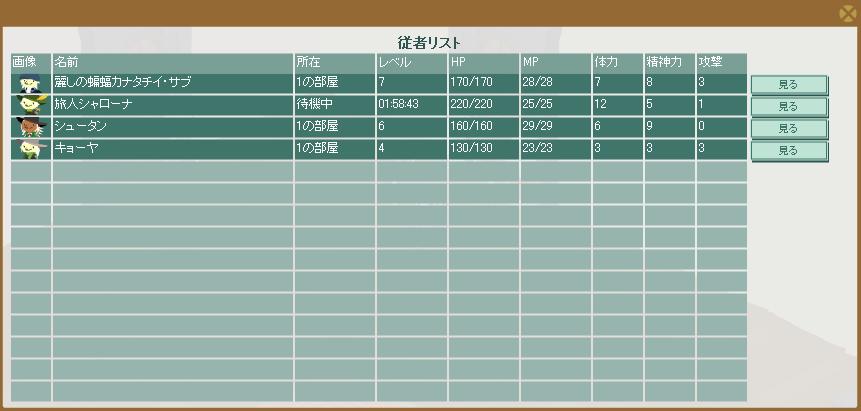2010.5.19 待機時間 サブ