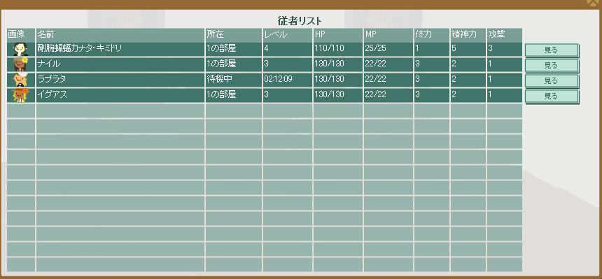 2010.5.19 待機時間 キミドリ