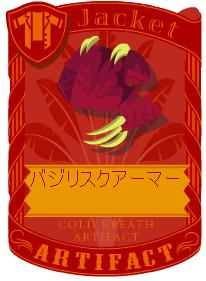 バジリスクアーマー赤カード時代