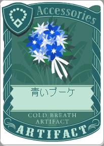 青いブーケ