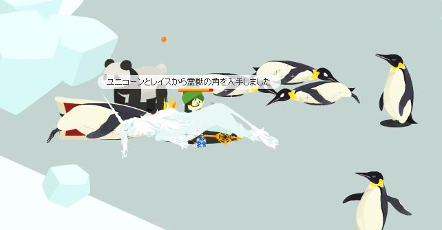 ユニコーンとレイスとペンギン